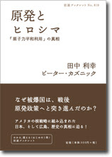 原発導入の歴史を探る Tanaka and Kuznick book on Nuclear Power in Japan