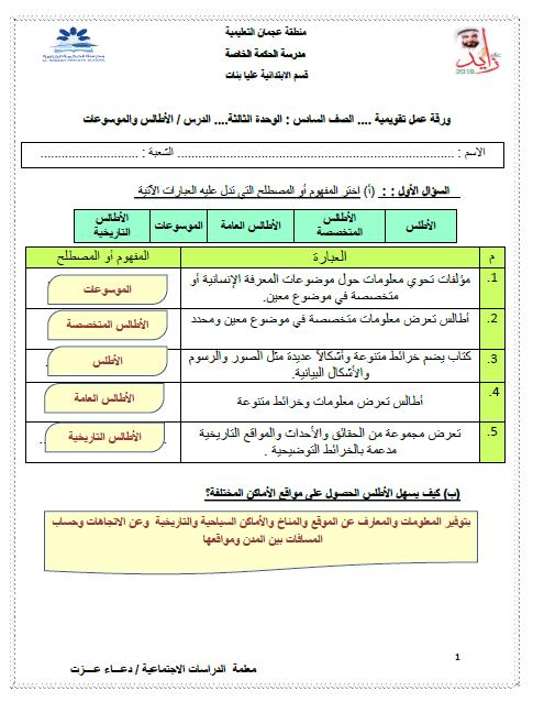 ورقة عمل الاطلس والموسوعات في الدراسات الاجتماعيات للصف السادس