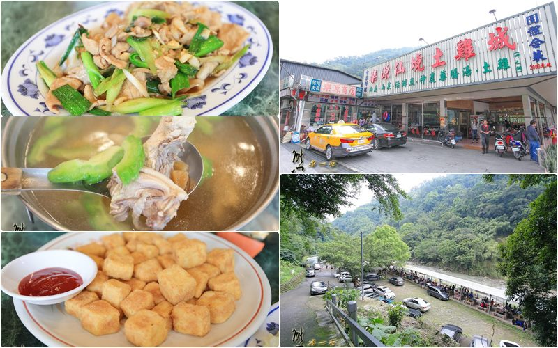 樂源仙境土雞城|大板根森林對面|插角里餐廳|三峽插角土雞餐廳|三峽大豹溪玩水烤肉景點