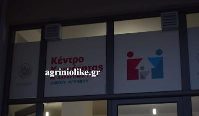 Νέα από το Αγρίνιο και την Αιτωλοακαρνανία-AgrinioLike