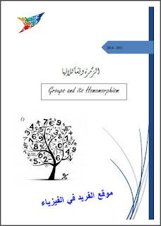 تحميل كتاب الزمرة والتشاكل pdf، التشاكل في الرياضيات، كتب رياضيات بورابط تحميل مباشرة مجانا، كتب الجبر في الخطي والمجردpdf