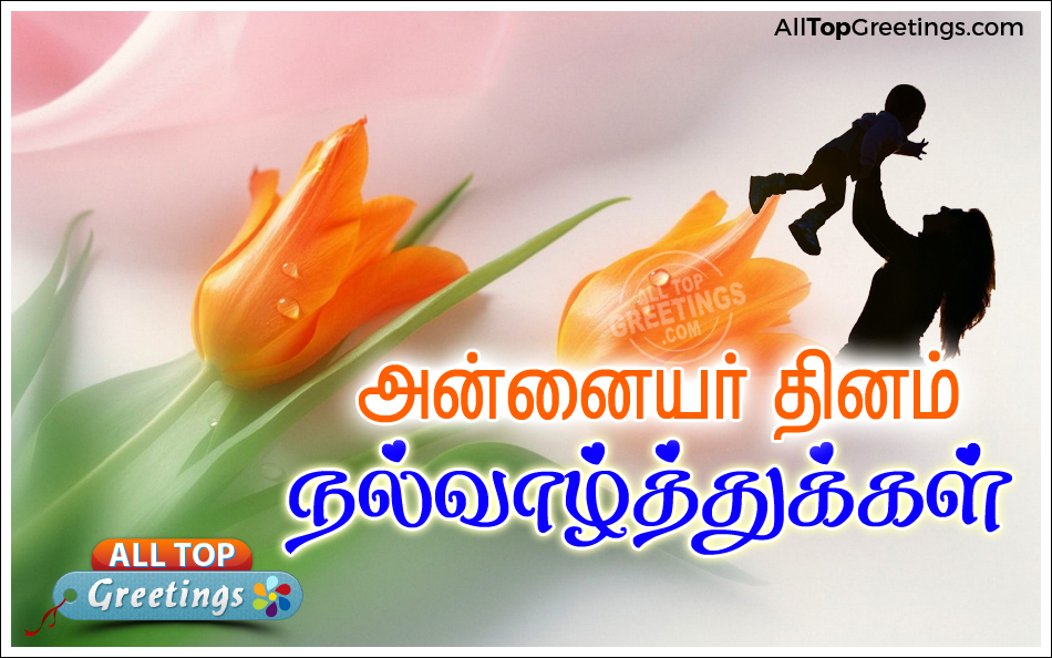 Tamil Happy Mothers Day 2017 Greetings Kavithai Wishes Quotes All