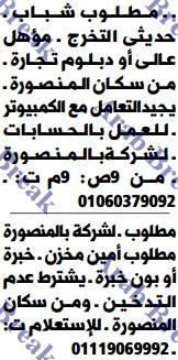 وظائف وسيط الدلتا ليوم الجمعة