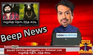 The Beep News with Thanthi TV Pandey Troll   Tamil Funny Spoof Video   Chennai Bad Brothers