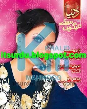 Dunya Sunday Magazine 10 March 2013