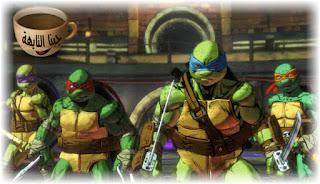 تحميل لعبة سلاحف النينجا 4 من ميديا فاير للكمبيوتر برابط واحد ninja turtles , نقدم لكم اليوم من خلال هذا المقال على موقع جبنا التايهة مجموعة معلومات حول لعبة سلاحف النينجا 4 ninja turtles وفكرة لعبة سلاحف النينجا 4, ومميزات لعبة سلاحف النينجا ,4 بالإضافة إلى رابط تحميل لعبة سلاحف النينجا 4 برابط واحد, وتحميل لعبة سلاحف النينجا 4 من ميديا فاير للكمبيوتر, تحميل لعبة سلاحف النينجا 4,تحميل لعبة سلاحف النينجا 4 مضغوطة من ميديا فاير,تحميل لعبة سلاحف النينجا 4 كاملة للكمبيوتر من ميديا فاير,تحميل لعبة سلاحف النينجا 6,تحميل لعبة سلاحف النينجا 4 للكمبيوتر من ميديا فاير,تحميل لعبة سلاحف النينجا 4 من ميديا فاير كاملة,تحميل لعبة سلاحف النينجا 5,تحميل لعبة سلاحف النينجا 2018,طريقة تحميل لعبة سلاحف النينجا 4