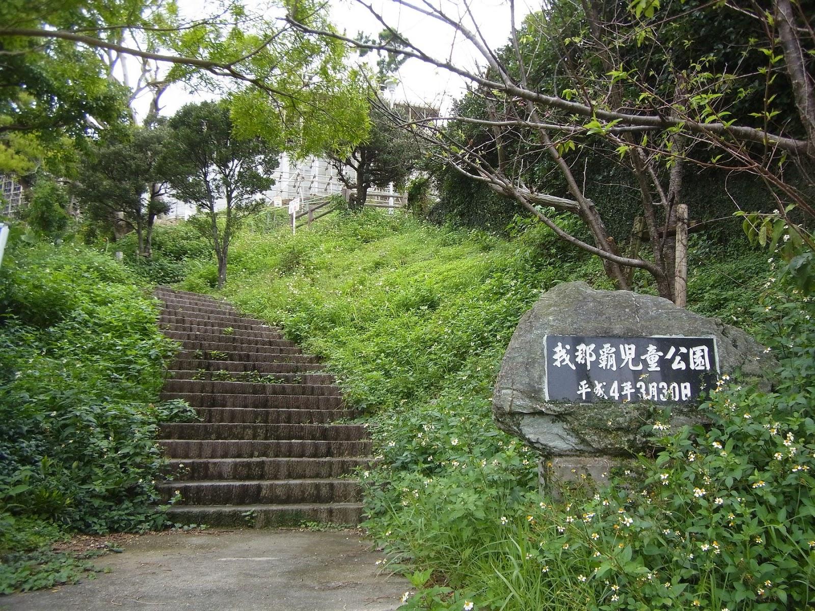 我那覇児童公園(沖縄県豊見城市)
