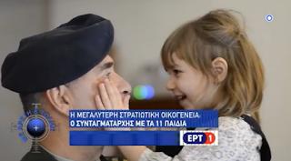Ο μοναδικός συνταγματάρχης που έχει την μεγαλύτερη οικογένεια με 11 παιδιά (Βίντεο)