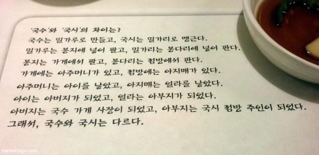 Texto que compara palabras en coreano estándar y en dialecto