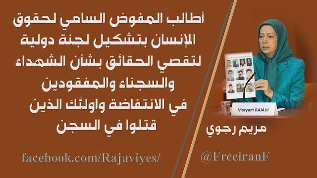 مريم رجوي في مؤتمر صحفي في المجلس الأوروبي: