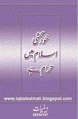 Suicide (Khud Kushi) Haram in Islam PDF Book