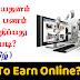 இணையதளம் மூலம் எவ்வாறு பணம் சம்பாதிப்பது? | How to earn online?