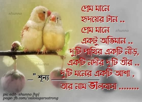 Bangla Love Imosional Friendship Sms Free Stock Photos Web