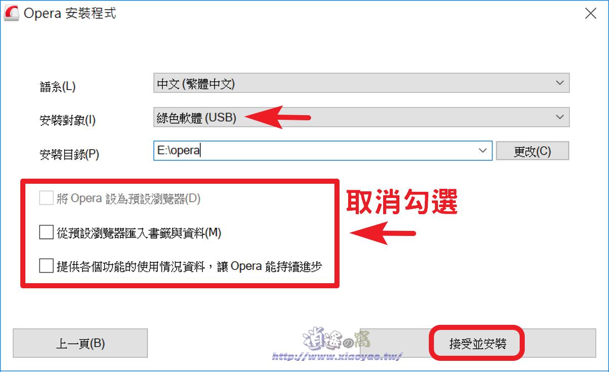Opera 瀏覽器內建免費VPN