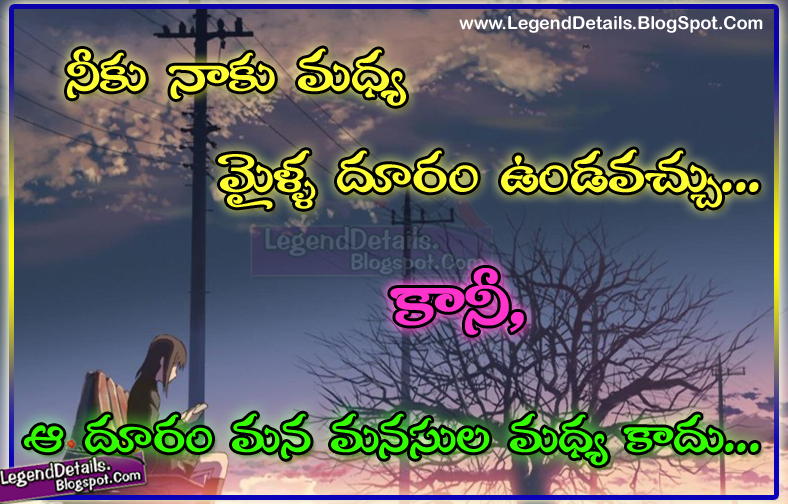 Heart Touching Love Distance Quotes Messages in Telugu Legendary Amazing Telugu Lovely Quotes