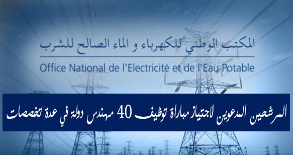المكتب الوطني للكهرباء المرشحين المدعوين لاجتياز مباراة توظيف 40 مهندس دولة في عدة تخصصات ليوم 15 يناير 2017