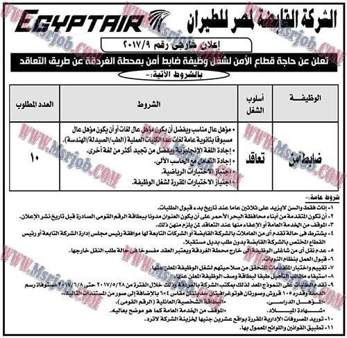 اعلان وظائف شركة مصر للطيران للمؤهلات العليا - اعلان حارجي رقم 9 لسنة 2017