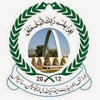 BISE Sahiwal Matric Result 2016