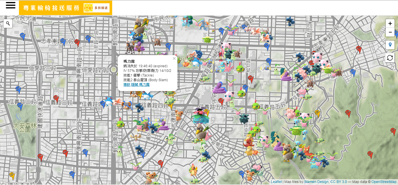 Image%2B005 - WeCatch 寶可夢雷達 - 支援第二代新寶可夢的台灣雷達地圖,馬上來收集第二代圖鑑吧!