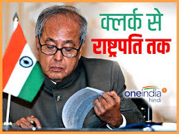 pranab mukherjee biography in hindi jivan parichay