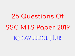 25 Important Questions Of SSC MTS 2019 Paper