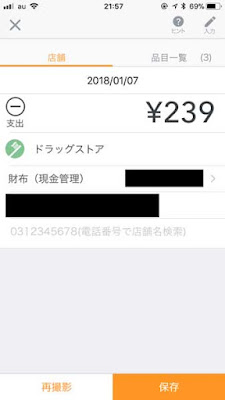 MoneyForward現金利用画面