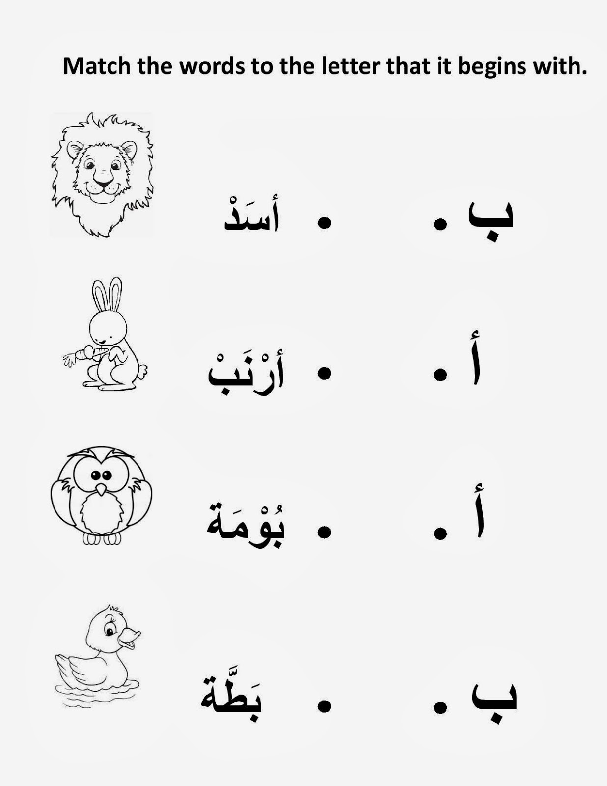 Mikahaziq Alif Ba Ta Arabic Letters Worksheet For