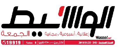 جريدة وسيط الأسكندرية عدد الجمعة 25 يناير 2019 م