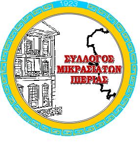 Σύλλογος Μικρασιατών Πιερίας-Ανακοινώσεις. (Αγιασμός-Μουσική βραδιά-Εκδρομή)
