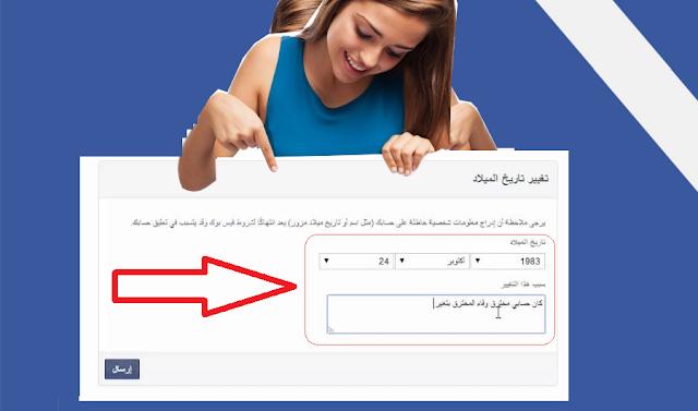 تخطي مشكل التحقق من تاريخ الميلاد على الفيس بوك