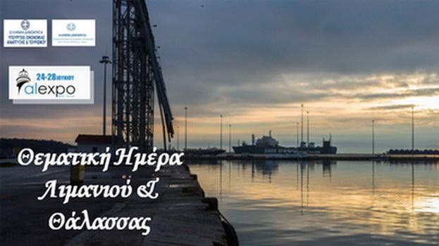 Alexpo 2016: Θεματική Ημέρα Λιμανιού και Θάλασσας