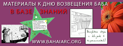 материалы к дню Декларации Баба