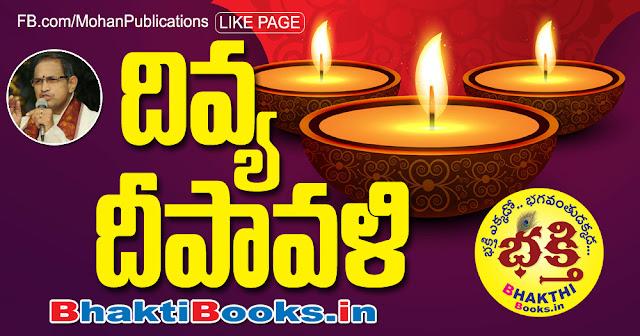 ttd, ttd ebooks, Tirumala Tirupathi, Tirumala Tirupathi Devastanams, Tirupathi Prasadam, Sapthagiri, Saptagiri, BhaktiBooks, BhaktiPustakalu, BhaktiBooks.in, Mohan Publications, Bhakthi Books Store in Rajahmundry, Book Store in Rajahmundry, Chaganti, Chaganti Pravachanalu