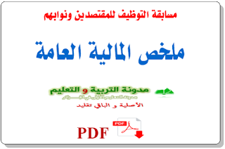 ملخص المالية العامة PDF  Public Finance Summary