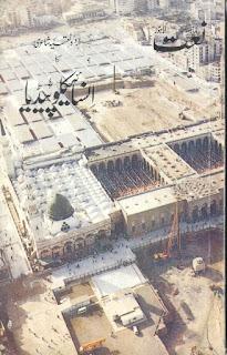Encyclopedia Urdu Naat by Raja Rasheed Mahmood  ااردو نعتیہ شاعری کا انسائیکلو پیڈیا