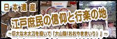 日本遺産・大山詣