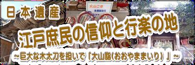 日本遺産:大山詣
