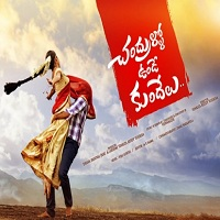 Chandrullo Unde Kundelu Songs Free Download, Kranthi Chand Chandrullo Unde Kundelu Songs, Chandrullo Unde Kundelu 2017 Mp3 Songs, Chandrullo Unde Kundelu Audio Songs 2017, Chandrullo Unde Kundelu movie songs Download