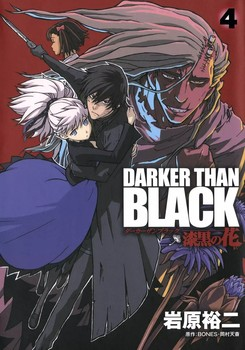 DARKER THAN BLACK -漆黒の花-