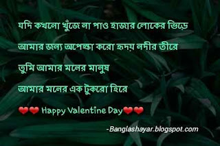 Bangla Premer Shayari