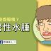 怎麼會變香腸嘴? – 血管性水腫(懶人包)