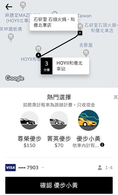 【Uber優步】現金支付