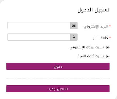 إداره حساب الانترنت - Mytedata.net