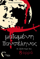 http://www.culture21century.gr/2017/04/matwmenh-panselhnos-to-ksypnhma-toy-vorra-toy-xrhstoy-paralopoyloy-book-review.html