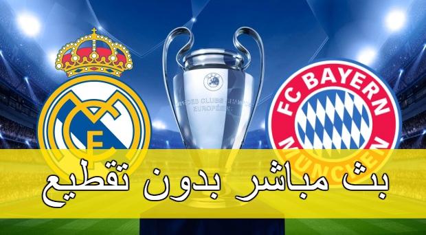 مشاهدة مباراة ريال مدريد وبايرن ميونخ اليوم بث مباشر , bayern, real madrid, live, يلا شوت