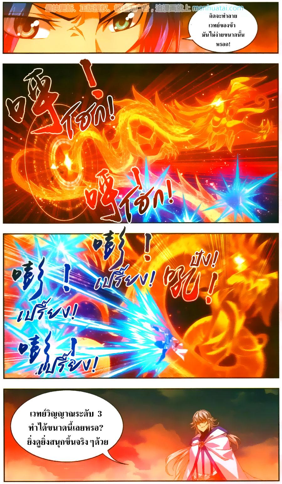 อ่านการ์ตูน Da Zhu Zai 71 ภาพที่ 12