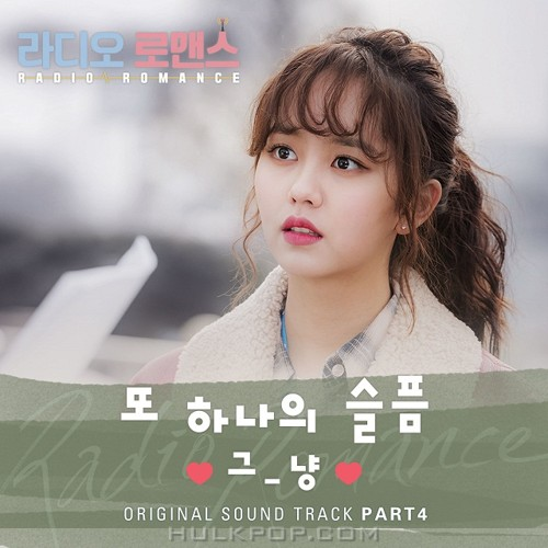 J_ust – Radio Romance OST Part.4