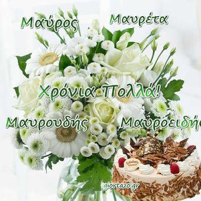 Μαύρος, Μαυρουδής, Μαυροειδής, Μαυρέτα