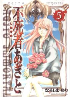 不死者あぎと 第01-05巻 [Shinazuno Agito vol 01-05]