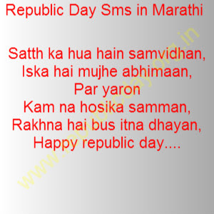 Republic-Day-Sms-in-Marathi